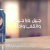 Pepsi Saudi ad